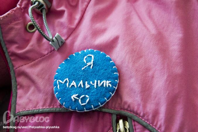фото: babyblog.ru/user/Polyushka-plyushka