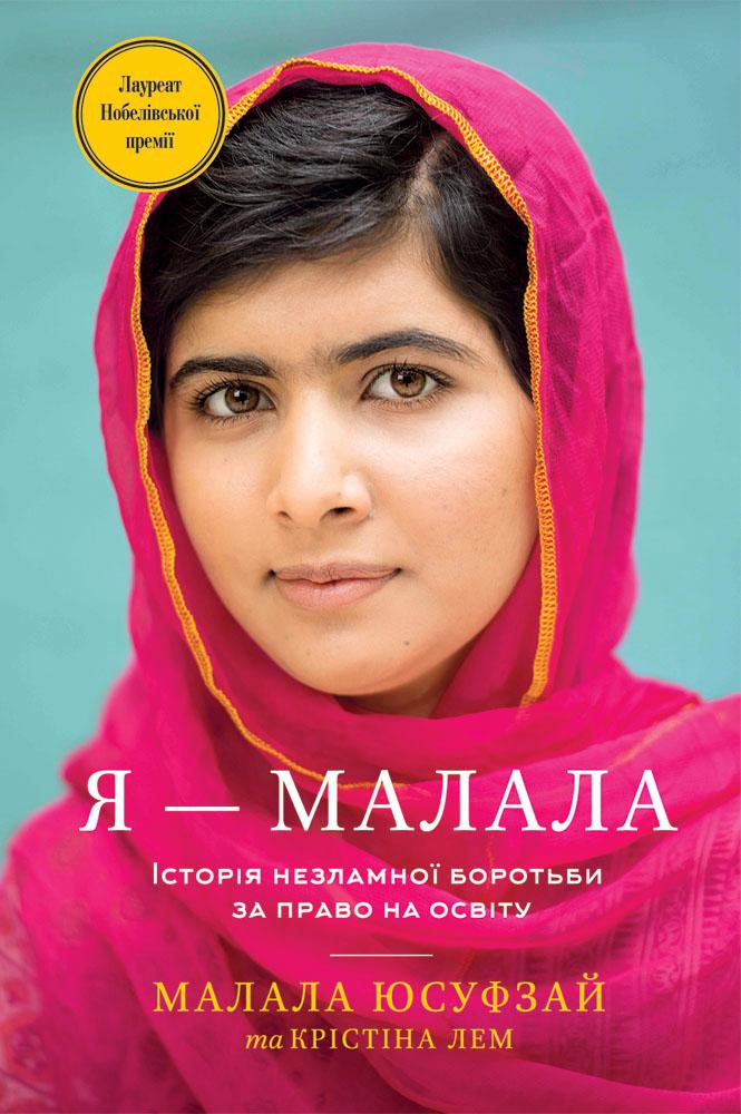 065_Yousafzai-Malala_Malala_cover2b
