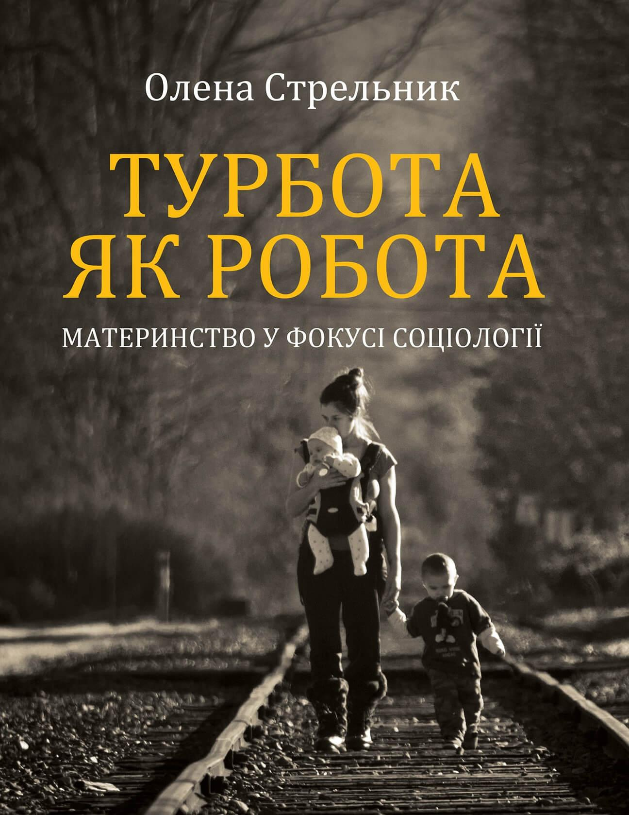 Strelnyk_Cover