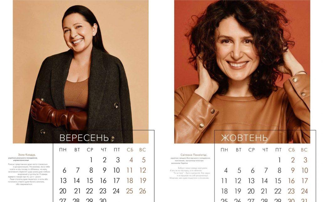 Календар СВОЯ