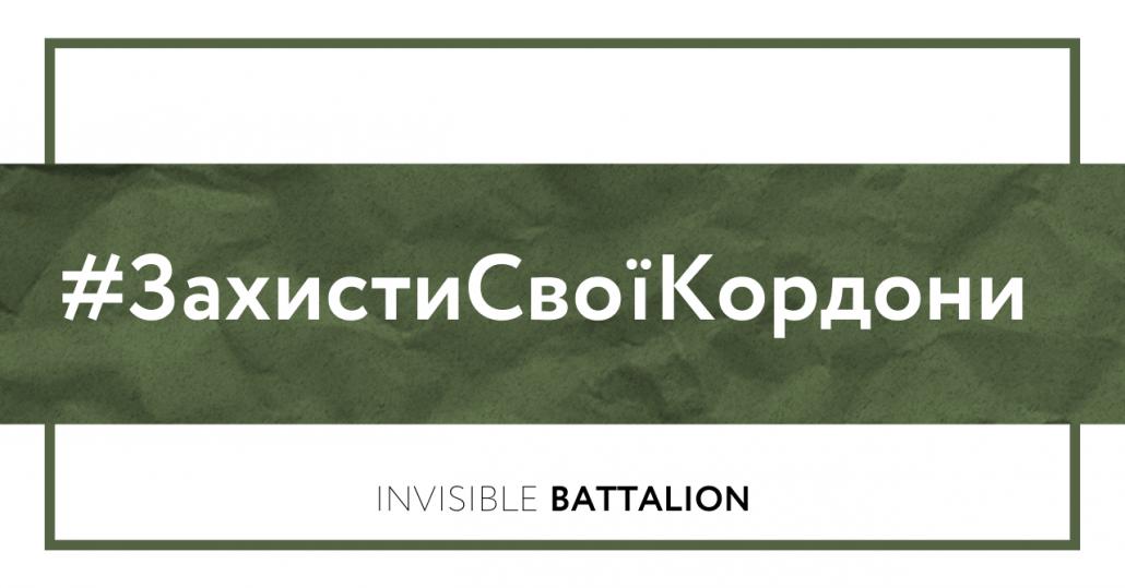Невидимий батальйон 3.0.