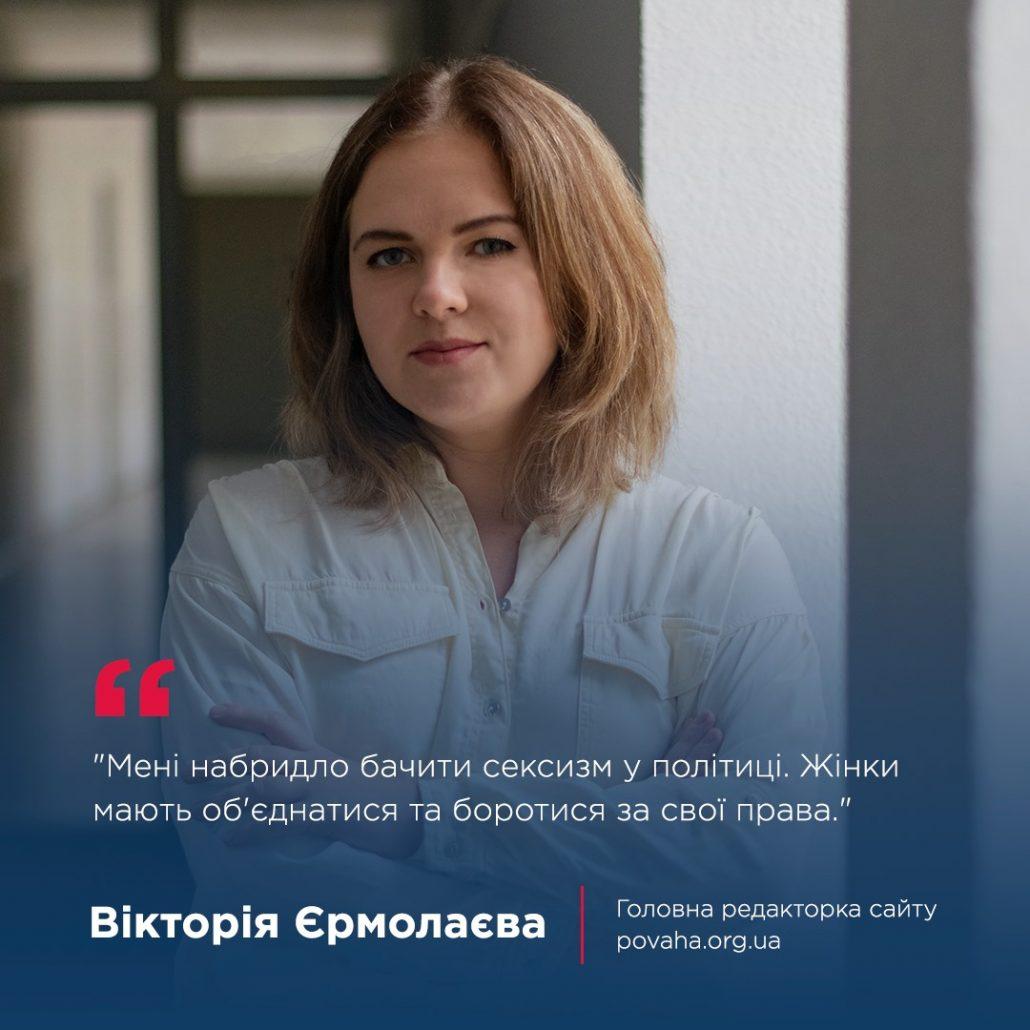 """Вікторія Єрмолаєва, редаторка сайту кампанії """"Повага"""""""