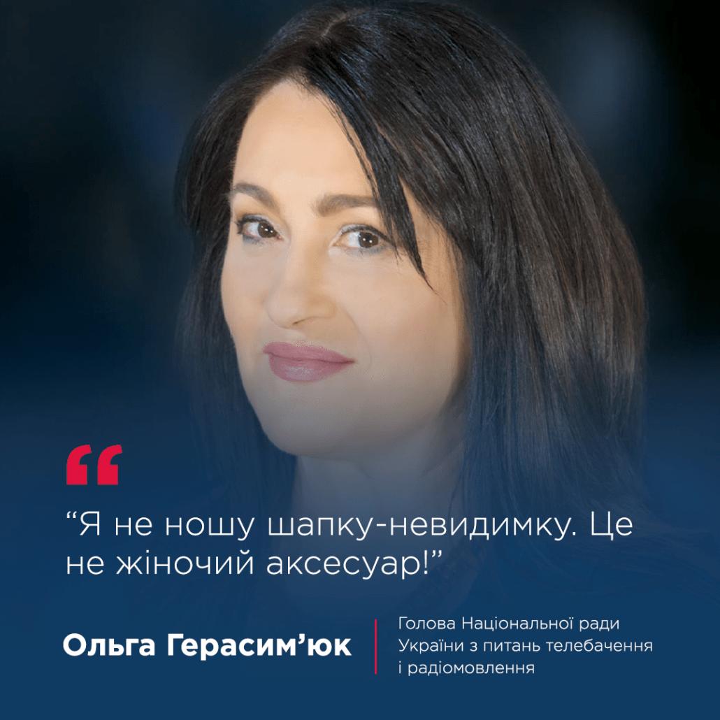 Ольга Герасим'юк, очільниця Національної ради з питань телебачення та радіомовлення