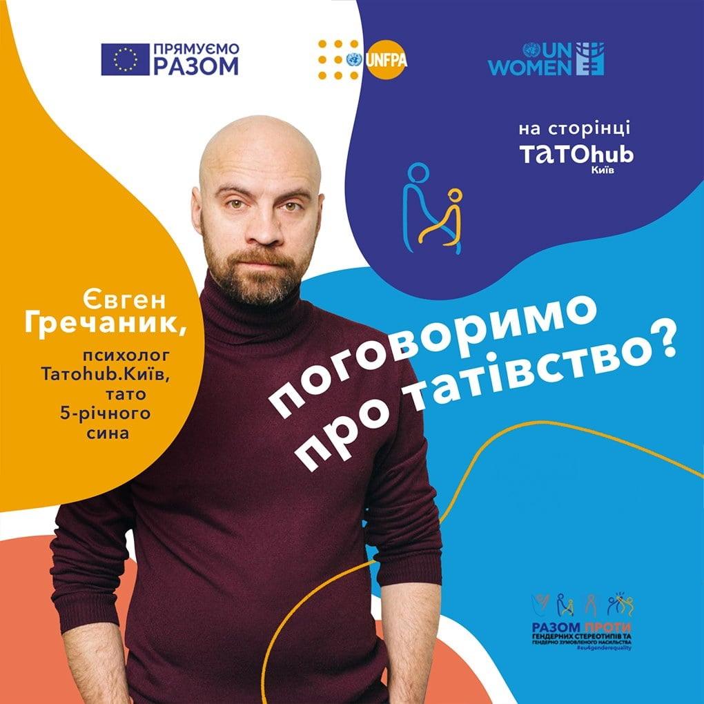 Психолог Тато.HUB Київ Євген Гречаник