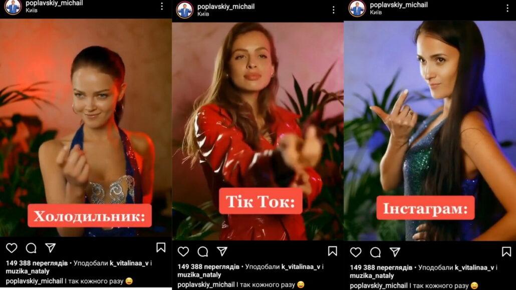 Михайло Поплавський об'єктивує дівчат і використовує їхні світлини для привернення уваги