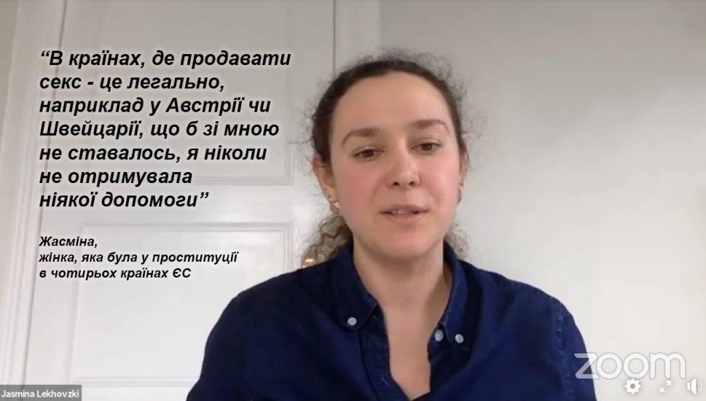 Жасміна - жінка, яка була в проституції в чотирьох країнах ЄС