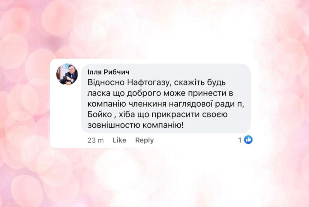 Скріншот коментаря Іллі Рибчича, в якому він транслює сексизм