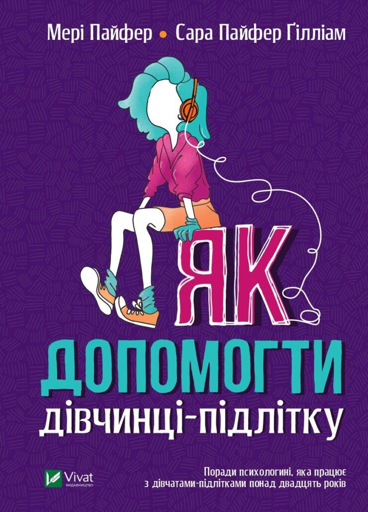 """Книга """"Як допомогти дівчинці-підлітку"""""""