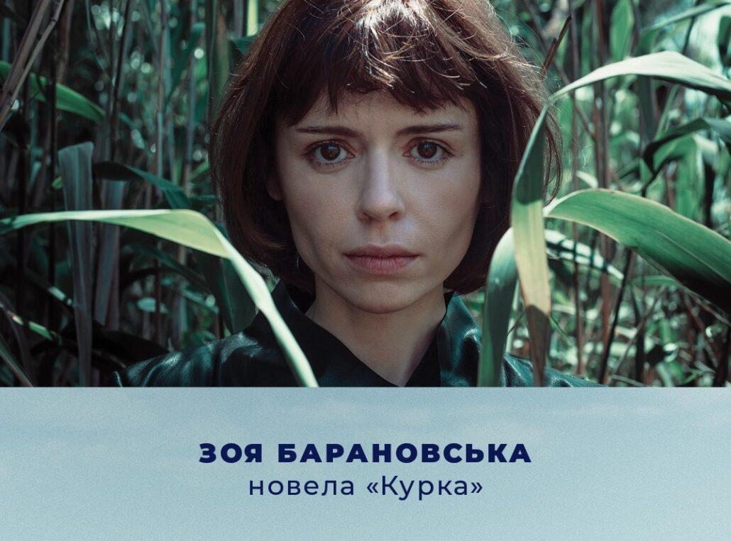 """Зоя Барановська з новели про курку (""""Погані дороги"""")"""