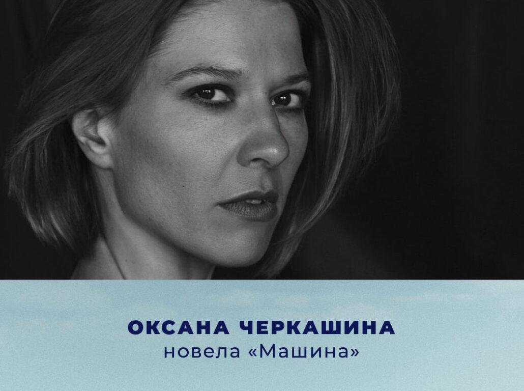 Актриса Оксана Черкашина, «Погані дороги»