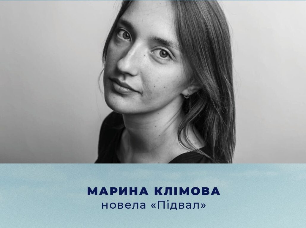 """Марина Клімова, головна роль у новелі """"Підвал (фільм """"Погані дороги"""")"""