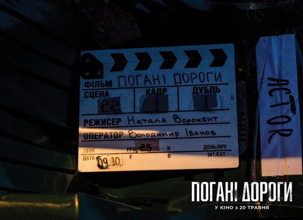 """Фільм """"Погані дороги"""" Наталії Ворожбит, заставка"""