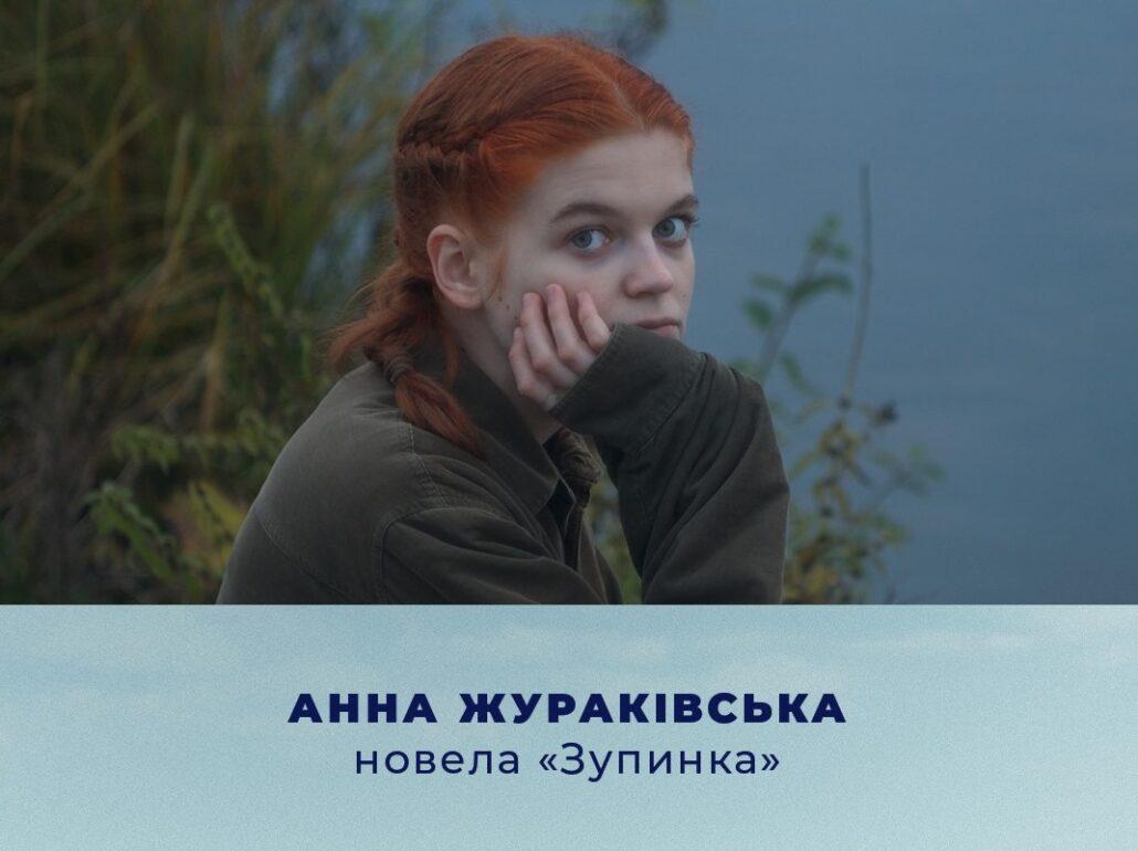 """Актриса Анна Жураківська, яка зіграла роль Яни у фільмі """"Погані дороги"""""""