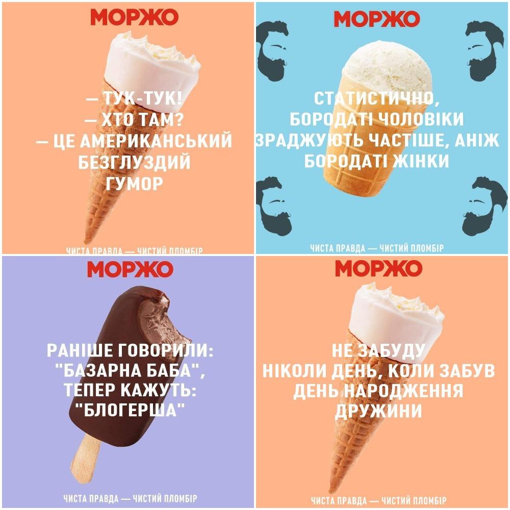 """Реклама морозива """"Моржо"""""""