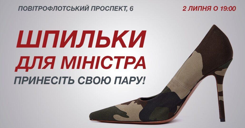 """Анонс акції """"Шпильки для міністра"""", яка відбудеться під Міністерством оборони в Києві"""