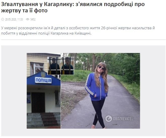 ЗМІ розголосили персональні дані постраждалої жінки без її згоди