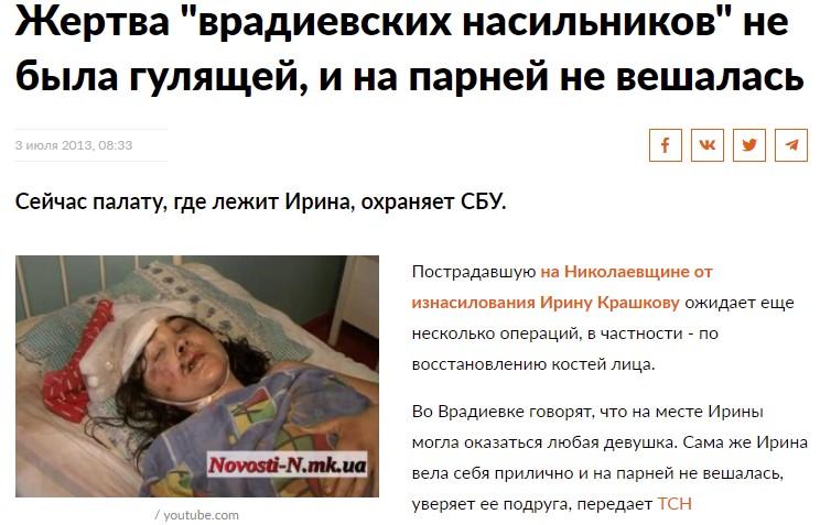 Врадіївський скандал: одне з найголовніших питань, яке ставили на своїх сторінках українські онлайн-ЗМІ — чи не була Крашкова «гулящою».