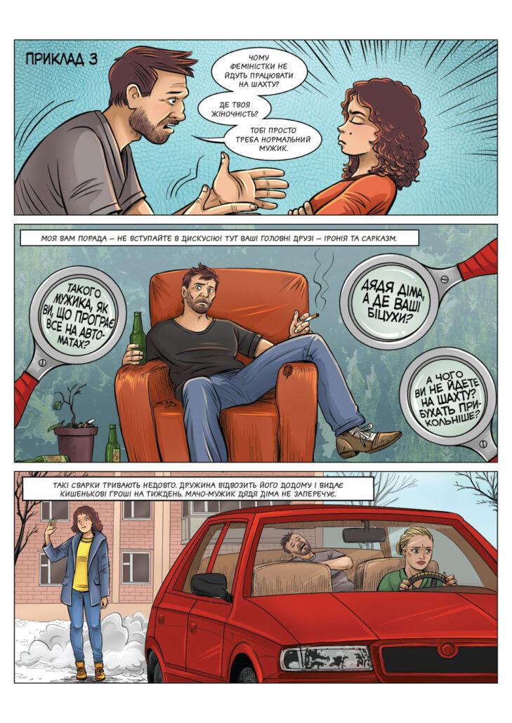 """Сторінка з книги-коміксу """"Фемінізм і місто"""""""